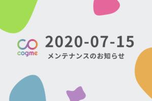 20200715メンテナンス