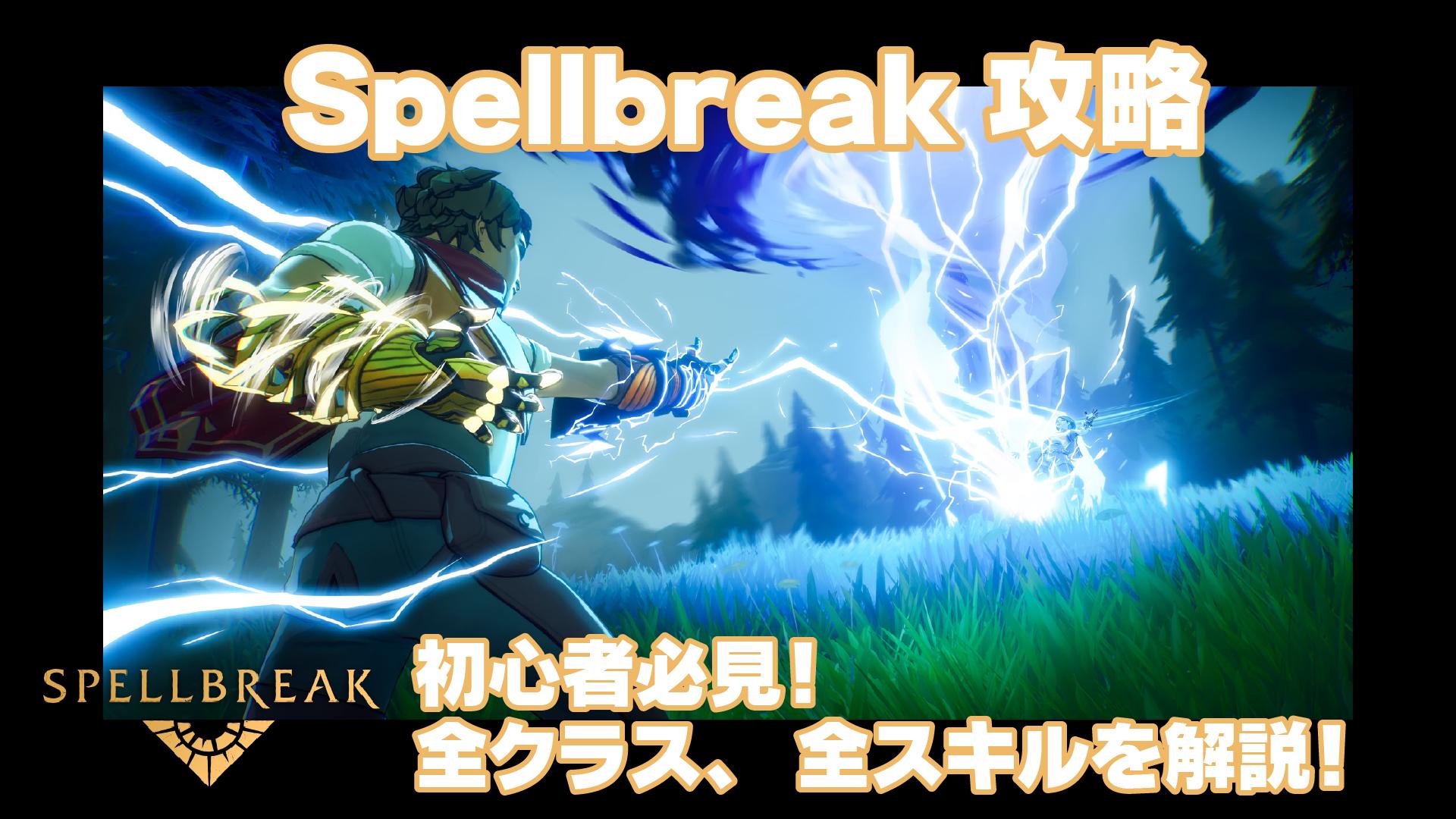 スペル ブレイク 攻略 スペルブレイク(spellbreak)徹底攻略!|なしがえるのゲーム攻略ブ...