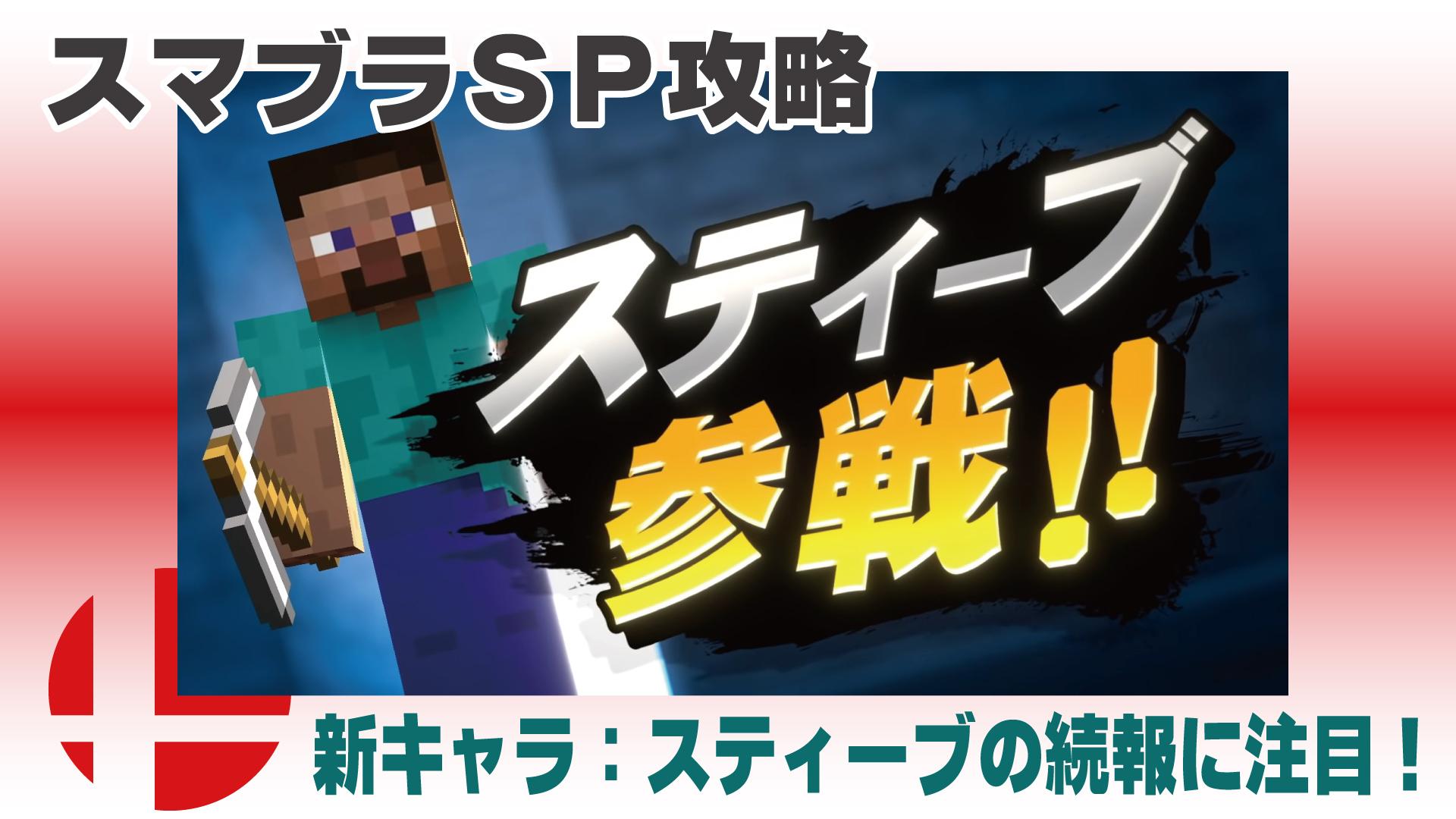 スマブラsp Minecraftから新キャラ スティーブ 参戦 配信日を予想 紹介 Dlc第7弾 Cogmedia
