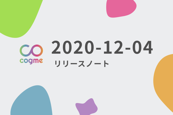 release20201204